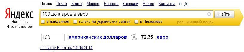 Конвертер валют Yandex