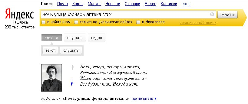 Стихи Yandex