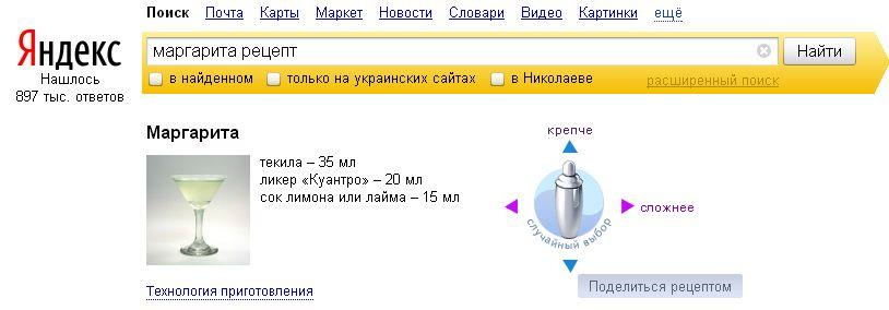 Бармен Yandex