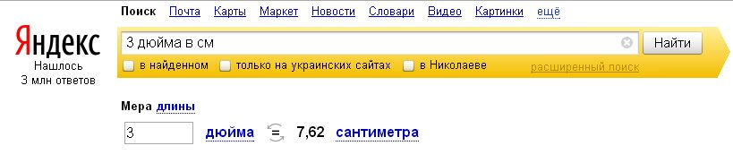Конвертер величин Yandex