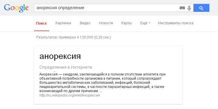 Google определение