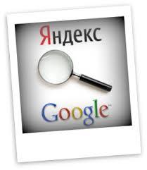 Возможности от Google и Яндекс, о которых знают не все