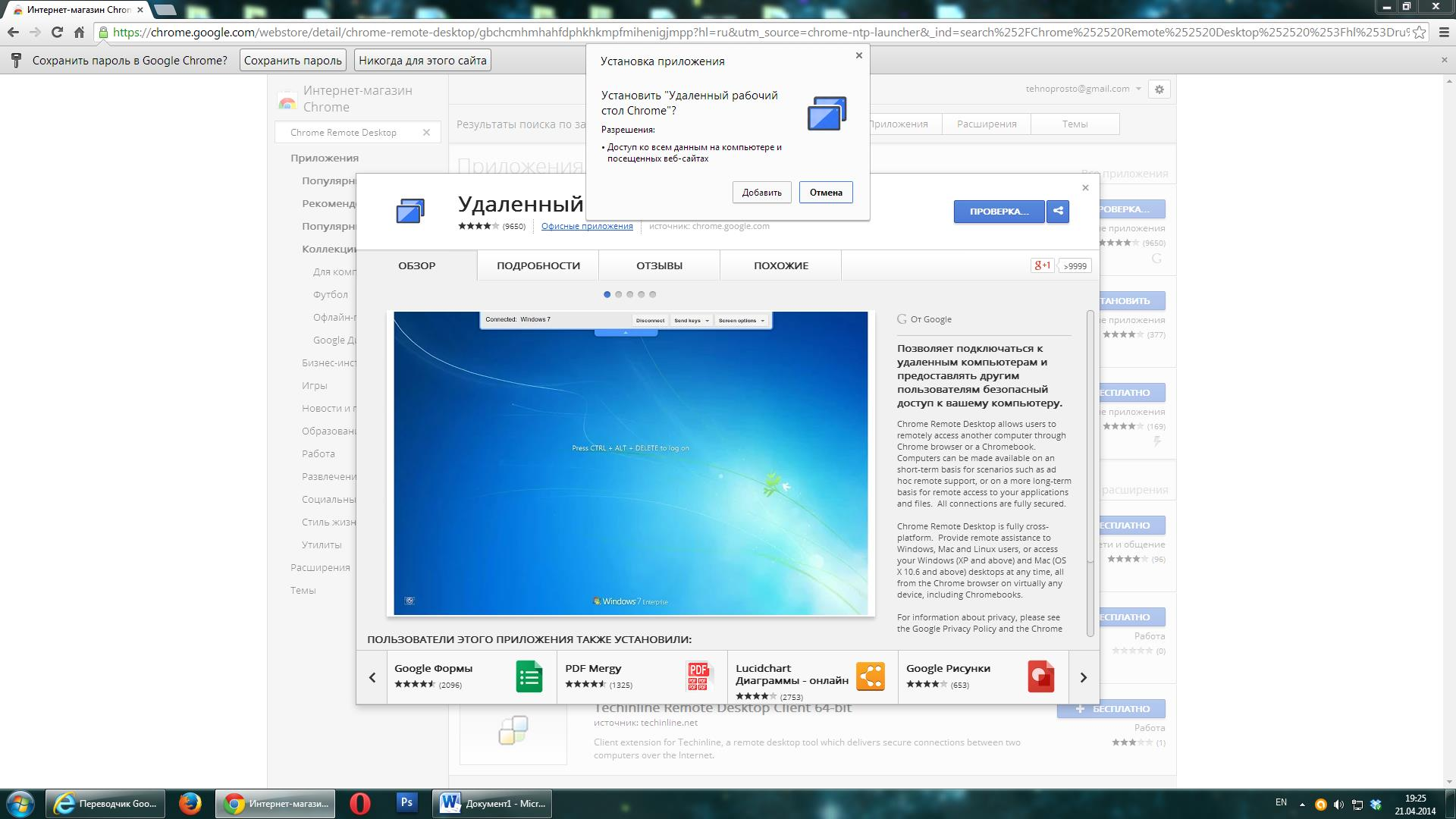 Как установить Chrome Remote Desktop?