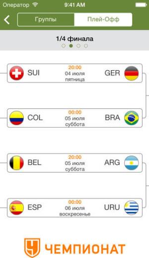 Приложение Чемпионат&Бразилия