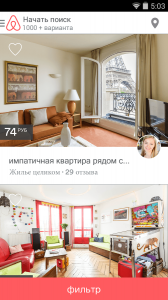 Интерфейс программы Airbnb