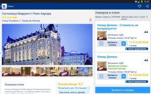 Интерфейс программы Booking.com