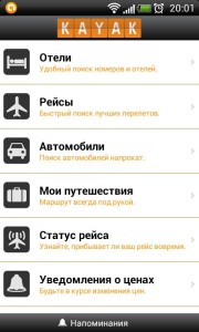 Интерфейс приложения для путешествий Kayak