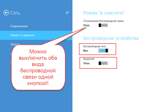 Отключение Wi-Fi и Bluetooth в Windows 8.1