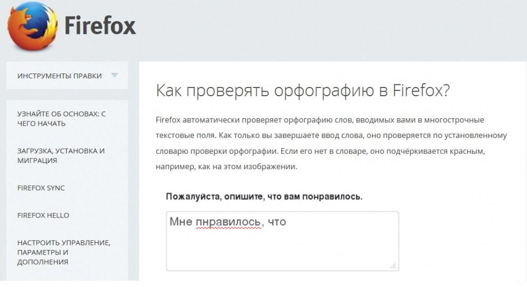 Проверка орфографии в браузере Mozilla Firefox
