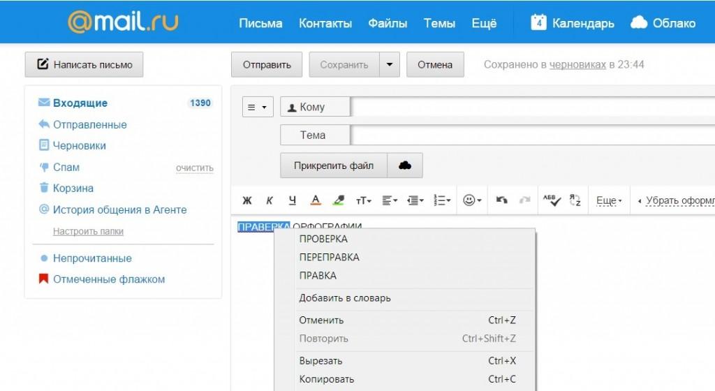 Сервис проверки орфографии в браузере Opera