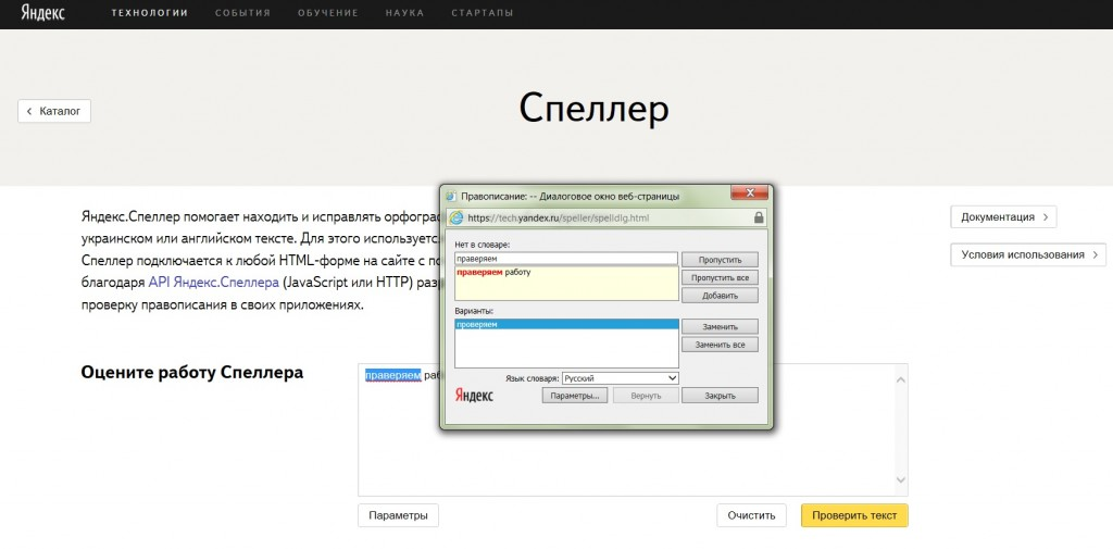 Сервис Яндекс Спеллер