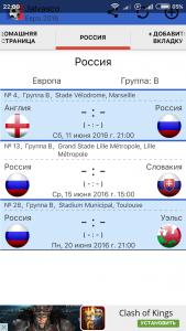 Интерфейс программы Чемпионат Европы 2016 Jalvasco