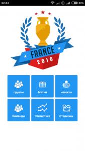 Интерфейс программы EURO 2016