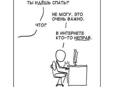 кто не прав в Интернете
