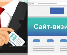 5 способов создать сайт-визитку
