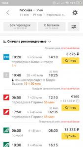 Симферополь мин воды самолет расписание - Авиабилеты