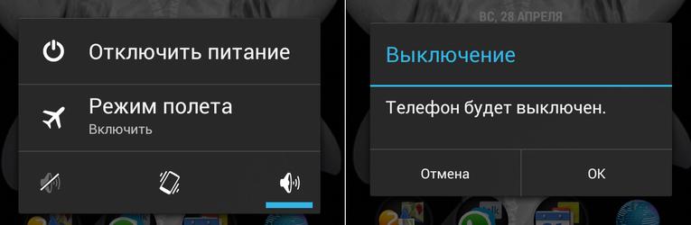 Выключить телефон