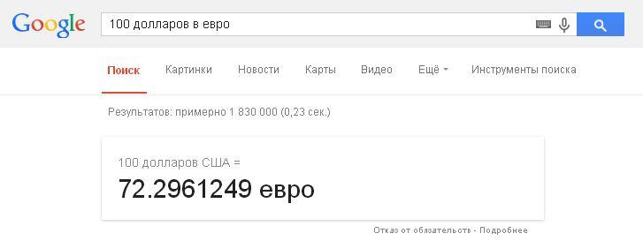 Конвертер валют Google