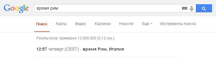 Время Google