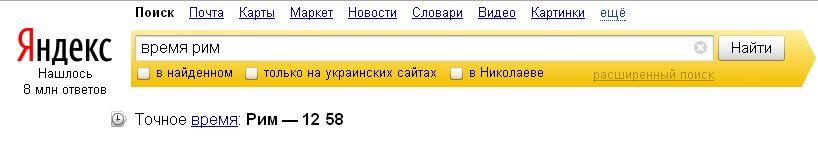 Время Yandex