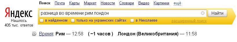 Разница во времени Yandex