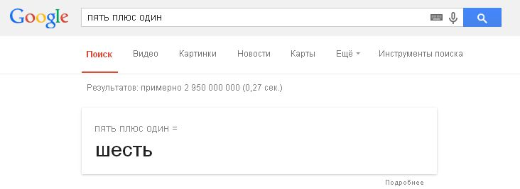 Калькулятор от Гугл