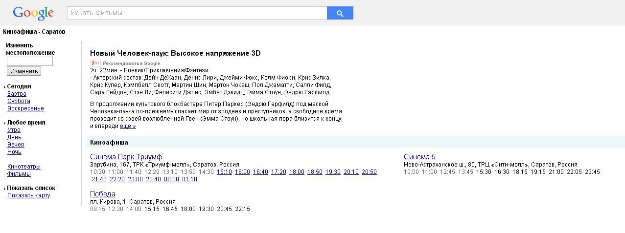 Киносеансы Google