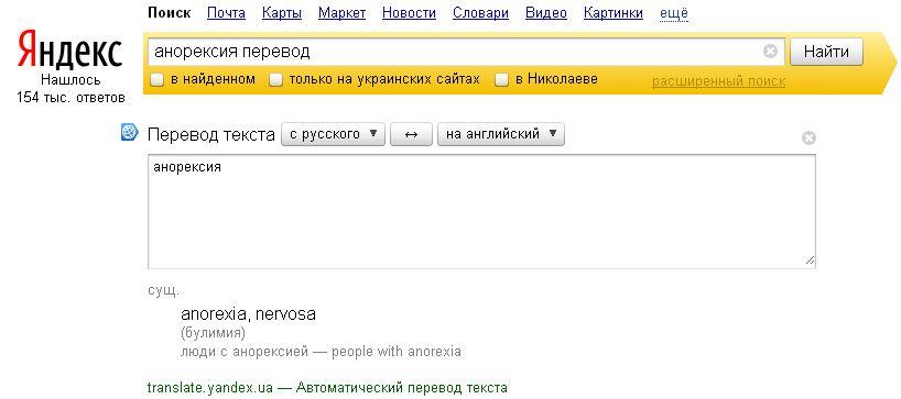 Yandex перевод