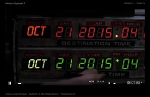 """Скриншот из фильма """"Назад в будущее-2"""""""