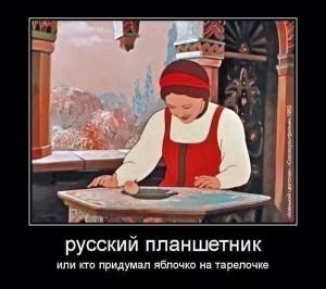 Планшет в советском мультфильме