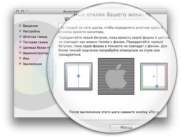 Настраиваем калибровку на Mac OS X