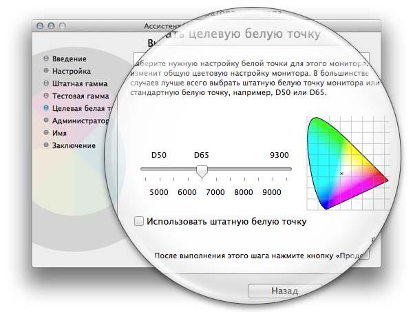 Целевая белая точка на Mac OS X