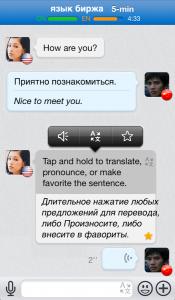 Интерфейс программы Learn Language