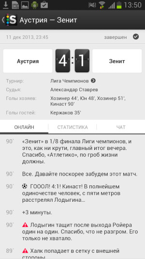 Приложения Sports.ru