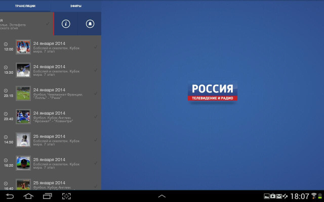 Футбольные приложения.Россия.  Телевидение и радио