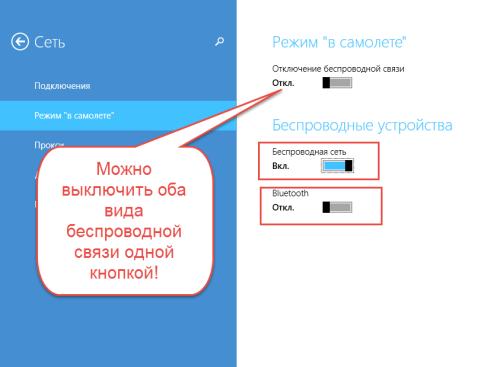 Отключение Wi-Fi и Bluetooth в Windows 8.1