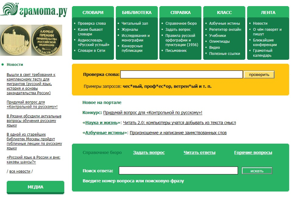 Онлайн сервис Грамота.ру