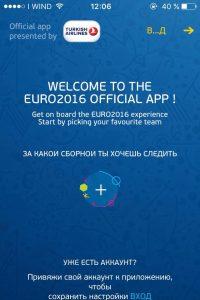 Официальное приложение УЕФА