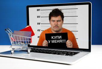 Гид осторожного покупателя, или Как проверить интернет-магазин на мошенничество