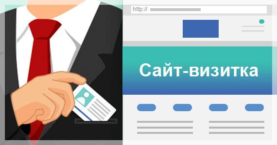 Как сделать сайт визитку на своем хостинге хостинг фотографий картинок